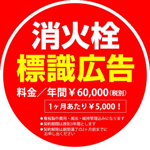 高知県消火栓標識株式会社|公道...